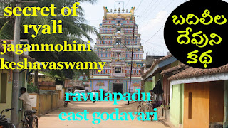 Ryali jaganmohini kesavaswami temple secret   బదిలీల దేవుడు