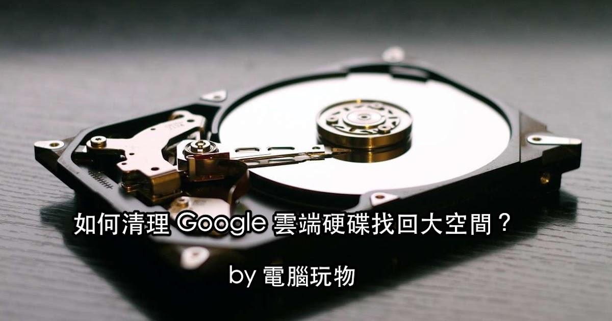 Google 雲端硬碟空間滿了?清理出新容量七步驟教學
