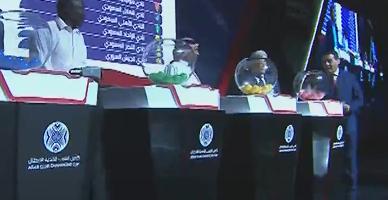 قرعة البطولة العربية للأندية
