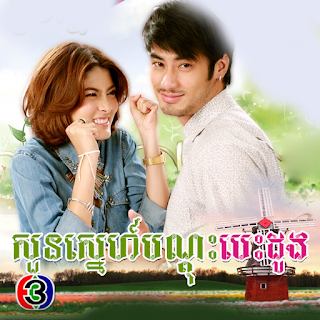 Suon Sne Bandos Besdong [34 End] Thai Lakorn Thai Khmer Movie dubbed Videos