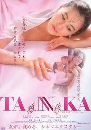 Film Semi Tannka (2006)