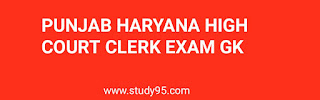 Punjab gk or Phhcc Exam