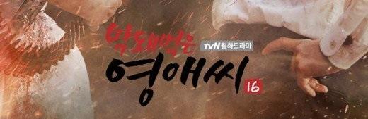 Drama Korea Rude Miss Young Ae Season 16 (2017)