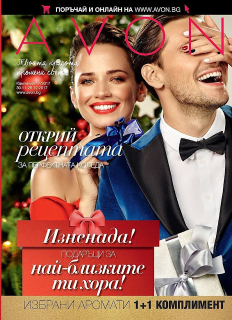 https://www.avon.bg/elektronna-broshyra/broshura-17