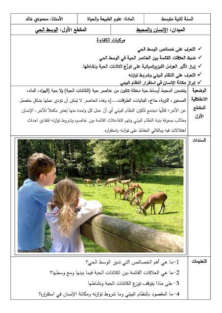 مورد خصائص الوسط الحي ووضعيات انطلاق للجيل الثاني ثانية متوسط خالد محمودي