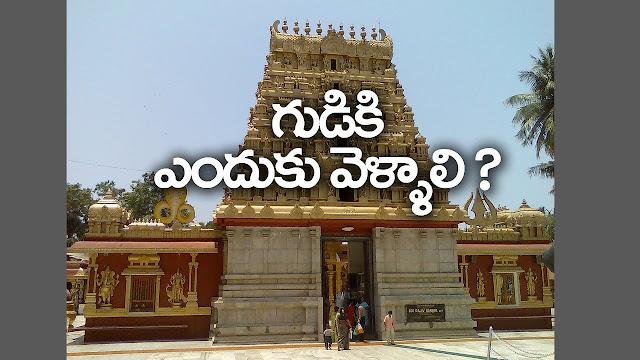 గుడికి_ఎందుకు_వెళ్ళాలి Why go to temple gudi darsanam bhaktipustakalu