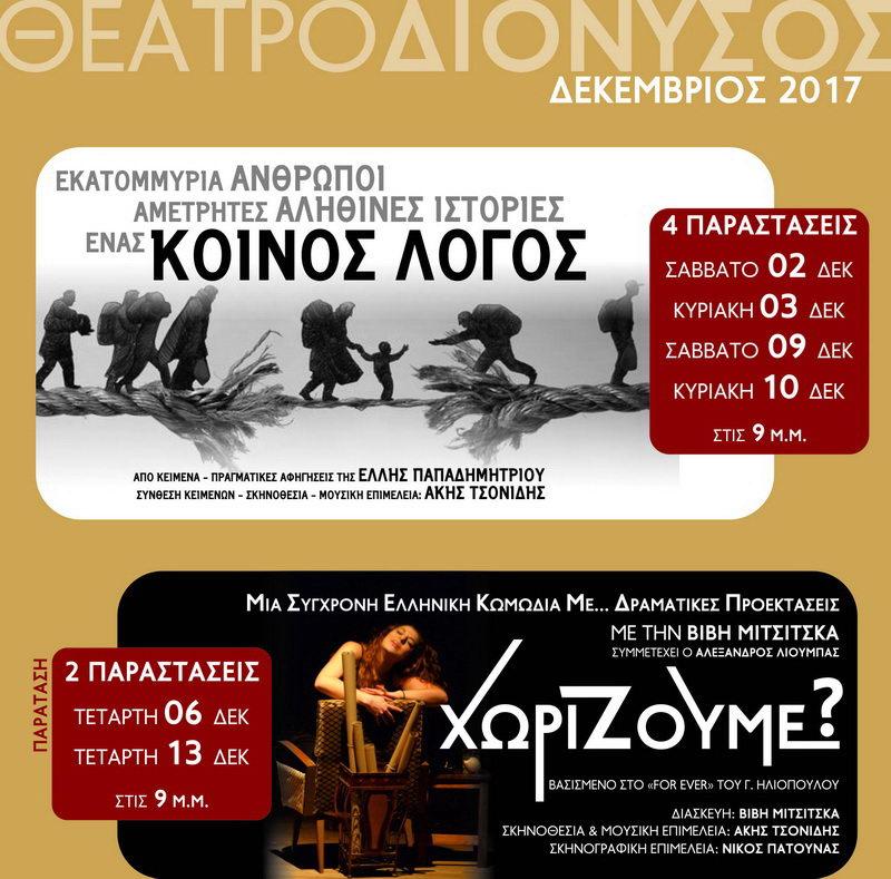 Ορεστιάδα: Το πρόγραμμα Δεκεμβρίου στο θέατρο ΔΙΟΝΥΣΟΣ