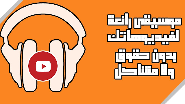 احصل على موسيقى رائعة لفيديوهاتك على اليوتيوب بدون إنتهاك حقوق الطبع والنشر