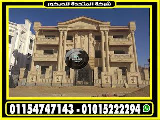 اسعار واشكال الحجر الهاشمي في مصر