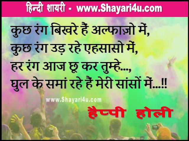 Happy Holi Wishes, Holi Love Shayari