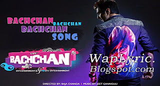Bachchan (Bengali) Title Lyrics