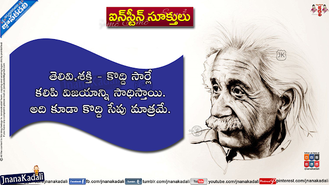 Top Telugu Good Morning Wishes and Morning Wallpapers, Top Telugu Good Morning Messages online, Telugu Nature Quotes images, Awesome Telugu Einstein Telugu Quotations, Top Telugu Einstein  Good Thoughts by Einstein  Messages, Good Morning Telugu Messages for Google plus, Quotes Adda Telugu Good Morning Images online, Awesome Telugu Good Morning Fresh Morning Thoughts.Awesome Telugu Good Morning Fresh Morning Thoughts.