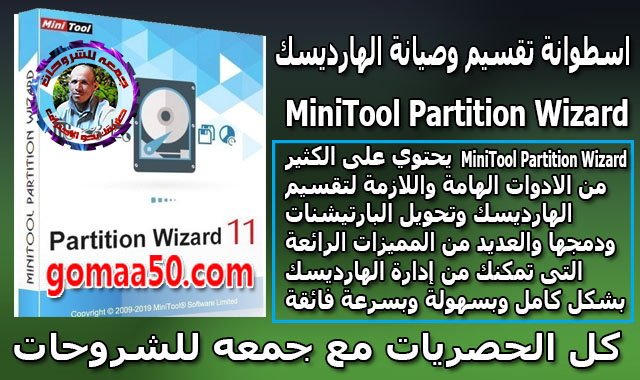 اسطوانة تقسيم وصيانة الهارديسك  MiniTool Partition Wizard 11.0.1 Technician WinPE ISO