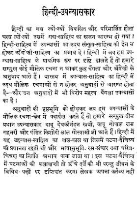 Hindi-Ke-Upanyaskar-हिंदी-के-उपन्यासकार