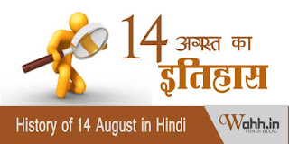 14-august-Aaj-Ka-itihaas-History