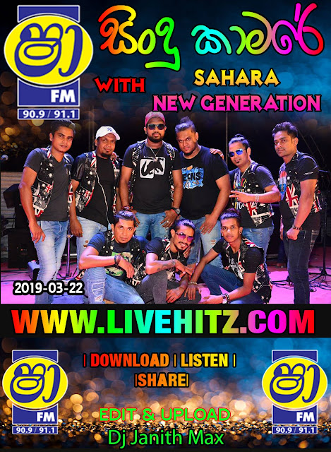 SHAA FM SINDU KAMARE WITH SAHARA NEW GENERATION 2019-03-22