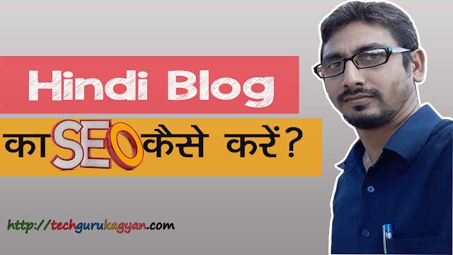 hindi-blog-seo