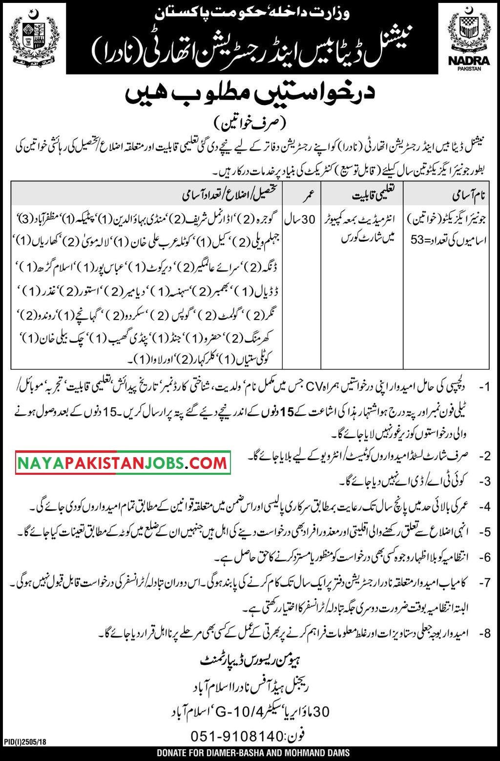 NADRA Jobs Dec Female Junior Executive Islamabad, NADRA Jobs, NADRA Islamabad Jobs for female Dec 2018, nadra.gov.pk latest jobs female