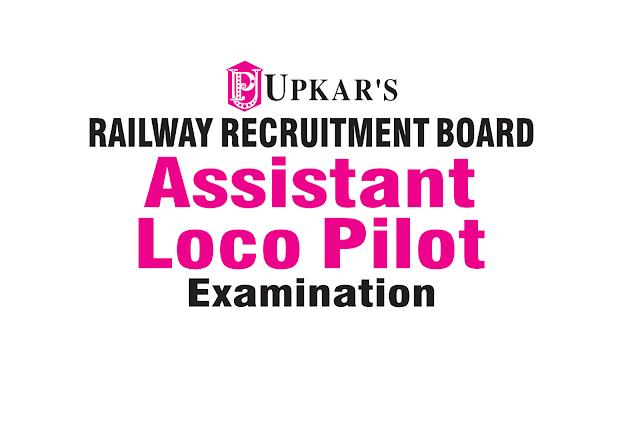 Upkar RRB ALP Assistant Loco Pilot E-book Download PDF