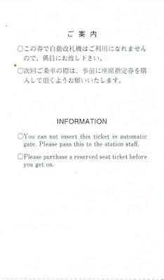 京成電鉄 車内特急券 シティライナー券 裏面