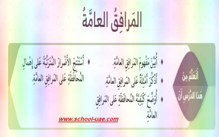 حل درس المرافق العامة تربية اسلامية للصف الرابع ترم ثانى 2019 - موقع مدرسة الامارات
