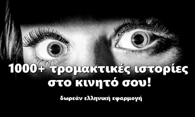«Τρομακτικές Ιστορίες» - Πάρε την παρέα σου και εξιστόρησε την πιο τρομακτική ιστορία