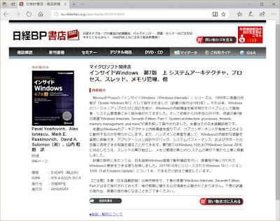 http://ec.nikkeibp.co.jp/item/books/P53570.html
