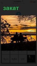 на лавочке сидят двое и смотрят на наступивший закат