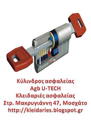 κύλινδρος ασφαλείας agb scudo u tech