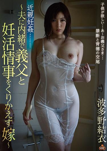 NITR-312 Immediate Pregnancy – A Wife Who Keeps Her Husband Secretly Father-in-law And Pregnancy Affair ~ Yui Hatano