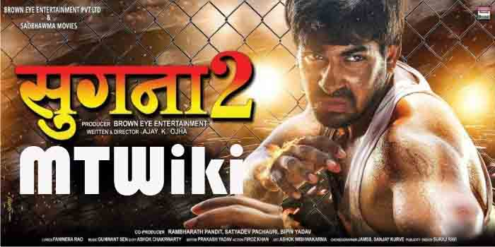 Bhojpuri movie Sugna 2 2017 wiki, full star-cast, Release date, Actor, actress, Song name, photo, poster, trailer, wallpaper