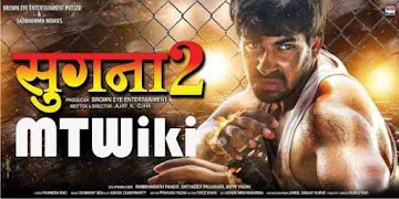 Aditya Ojha, Neha Shree film Sugna 2 Wiki, Poster, Release date, Songs list
