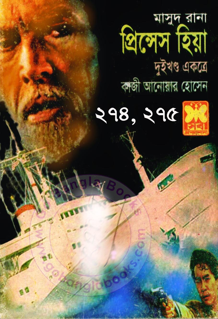 Free series download rana ebook masud