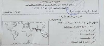 تحميل ورقة امتحان الدراسات محافظة الغربية الصف الثالث الاعدادى 2017 الترم الاول