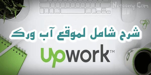شرح-موقع-آب-ورك-Upwork