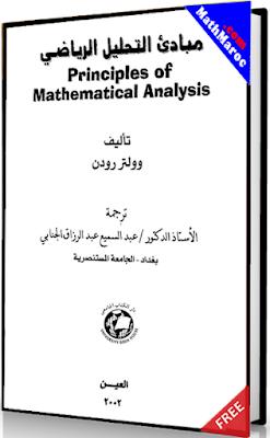 مبادئ التحليل الرياضي PDF تحميل برابط مباشر
