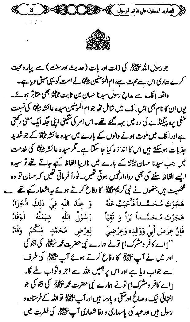 Ghustakh e Rasool Ki Saza Urdu