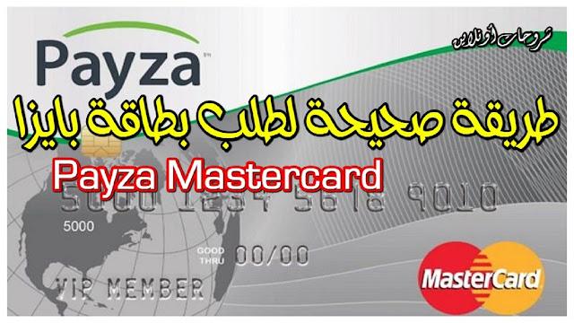 كيفية الحصول على بطاقة شراء من الأنترنات و تفعيل البايبال بطريقة قانونية