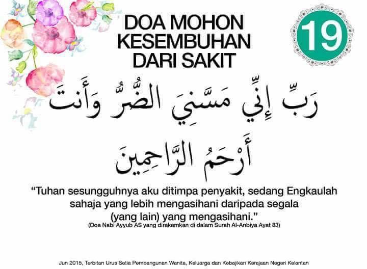 doa mohon kesembuhan dari sakit
