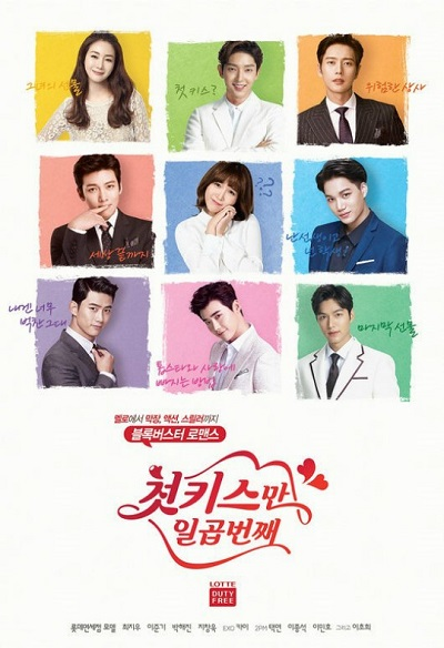 Seven First Kisses Korean Drama Wiki