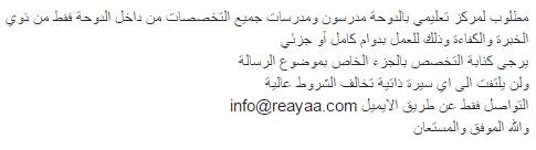 وظائف مدرسين ومدرسات جميع التخصصات فى قطر