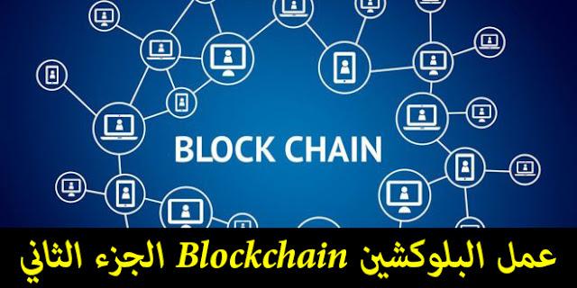 عمل البلوكشين Blockchain الجزء الثاني