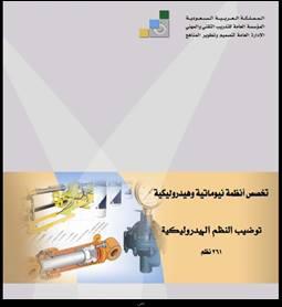 توضيب النظم الهيدروليكية pdf