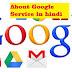 About google service in hindi गूगल की दस लोकप्रिय सेवाएं