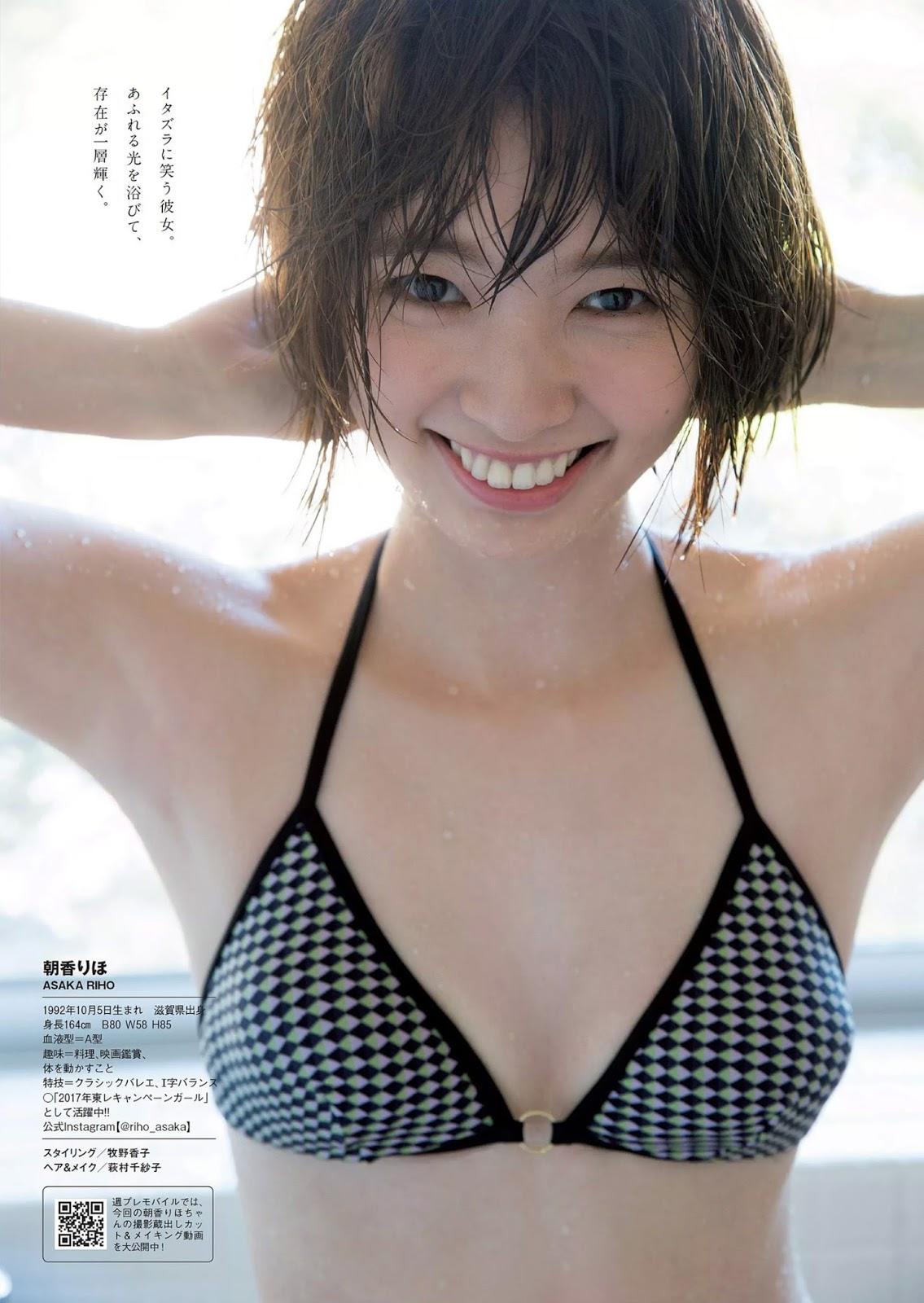 Riho Asaka 朝香りほ, Weekly Playboy 2017 No.44 (週刊プレイボーイ 2017年44号)