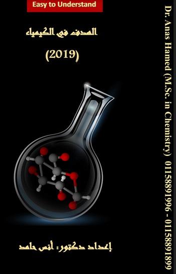 مذكرة كيمياء ثانوية عامة 2019 - موقع مدرستى