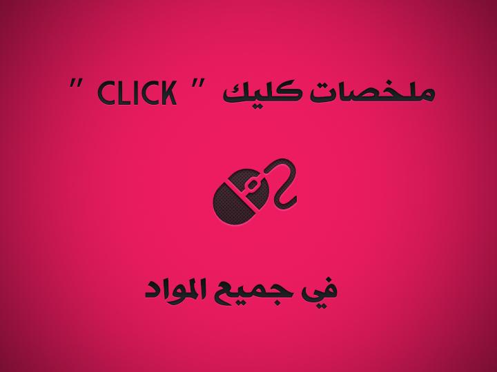 تحميل مطويات كليك Click الملخصة لدروس التربية الإسلامية ثانية ابتدائي 2016-2017