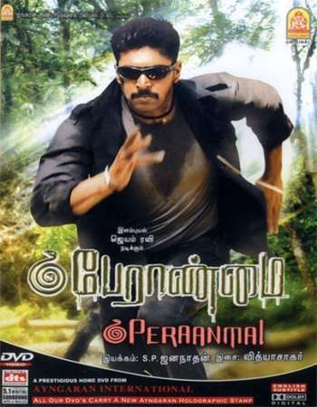 Peraanmai 2009 UNCUT Hindi Dual Audio BRRip Full Movie Download