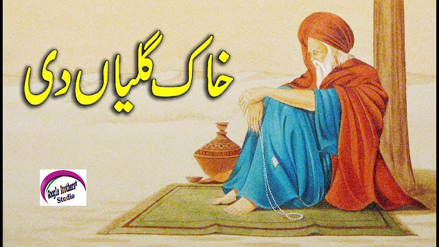 New Sad Poetry 2019 - (Punjabi Poetry Collection)