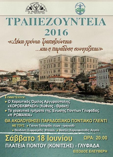 «Τραπεζούντεια 2016» - Ένα πολιτιστικό ταξίδι γεμάτο νοσταλγία για τον Πόντο